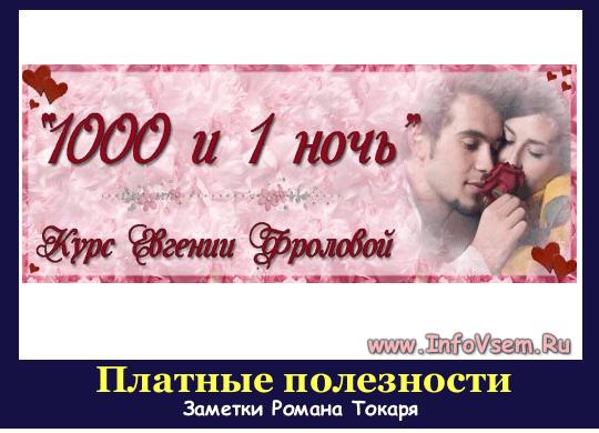 Курс «1000 и 1 ночь»