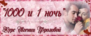 """Курс «1000 и 1 ночь""""». Автор: Евгения Фролова"""