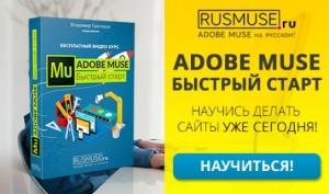 Видео курс Adobe Muse - Быстрый старт. Автор: Владимир Гынгазов.