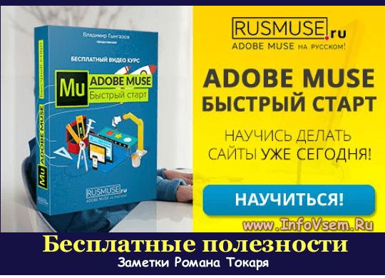 Видео курс Adobe Muse