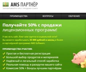 Партнерская программа ams