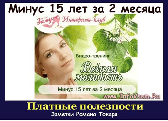 Курс «Вечная молодость, или Минус 15 лет за 2 месяца»