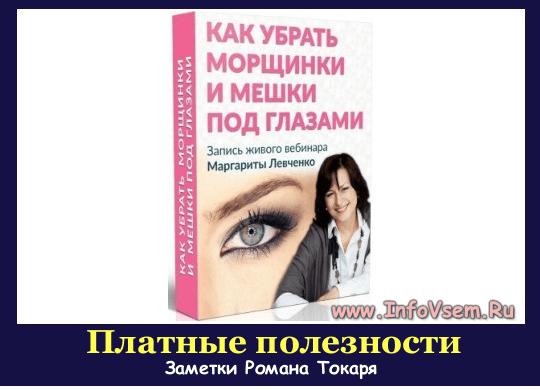 Как убрать морщинки и мешки под глазами
