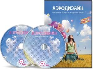 Курс Аэродизайн. Все секреты бизнеса на воздушных шарах. Автор: Анатолий Пиксаев.
