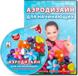 Аэродизайн для начинающих. Автор: Анатолий Пиксаев.