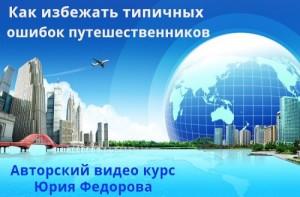 Углубленный курс для опытных путешественников. Автор: Юрий Федоров