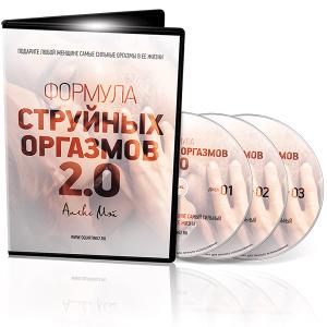 """Видеокурс """"Формула струйных оргазмов 2.0"""". Автор Алекс Мэй."""