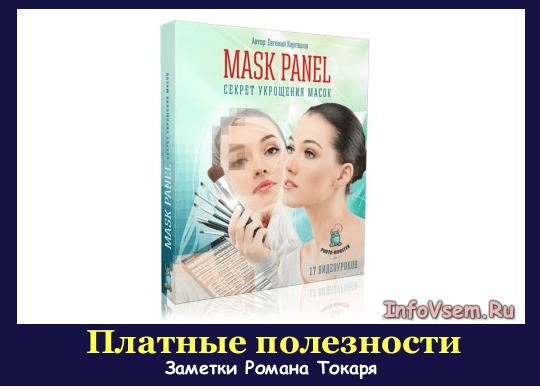 MASK PANEL. Секрет укрощения масок