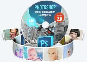 Photoshop уроки повышения мастерства 2.0