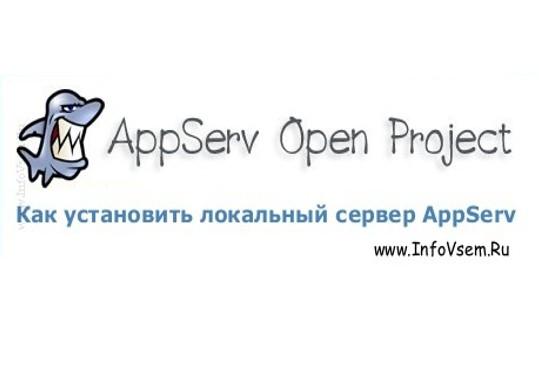Как установить локальный сервер AppServ