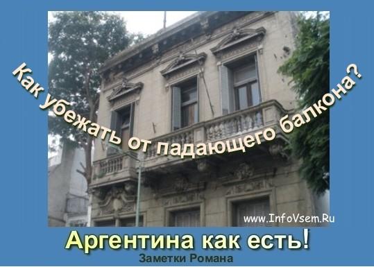 Как избежать падения балкона на голову в Аргентине?