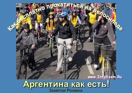 Как бесплатно прокатиться на велосипеде в Аргентине