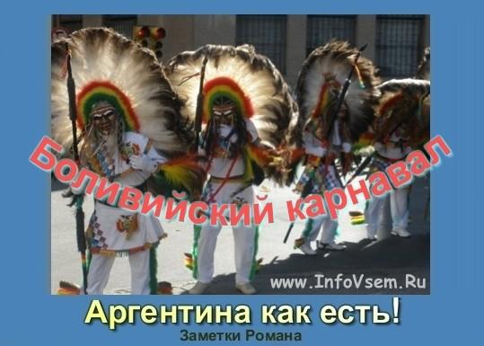 Боливийский карнавал