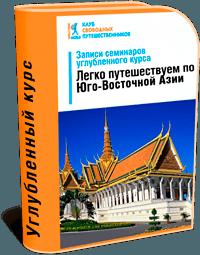 """Видео-курс """"Успешное путешествие в Азию"""". Автор: Юрий Федоров."""