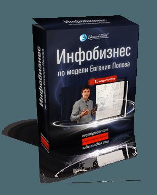 Инфобизнес по модели Евгения Попова