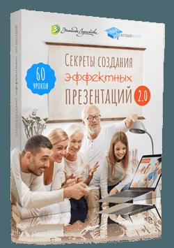 Секреты создания эффектных презентаций 2.0 Минимальный