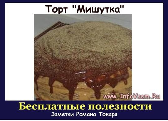 Торт «Мишутка»