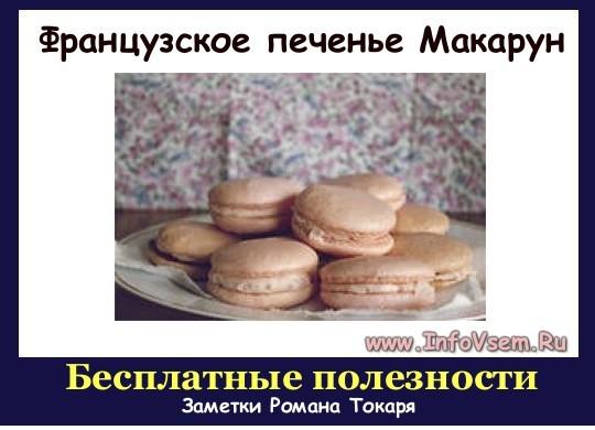 Французское печенье Макарун