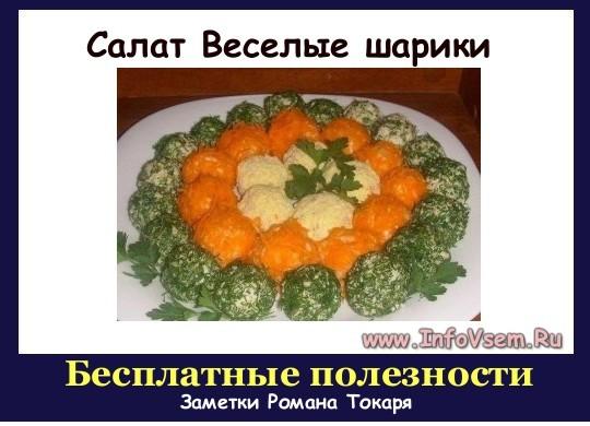 "рецепт салата ""Веселые шарики"""