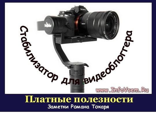 Стабилизатор для видеоблоггера