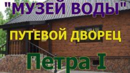 «Музей воды» в Путевом дворце Петра I город Липецк