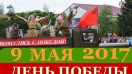 9 Мая День Победы 2017 город Грязи