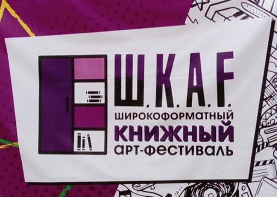 Книжный книжный арт-фестиваль «Ш.К.А.F.» Липецк 2018