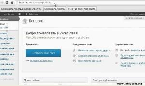 зайти в админ панель wordpress