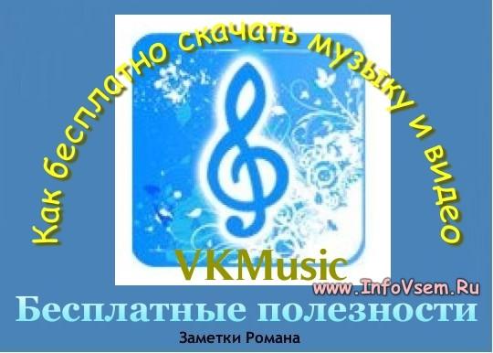 Как запросто скачивать видео и музыку с сервисов Вконтакте и Youtube
