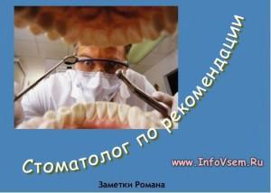 рекомендую врача стоматолога