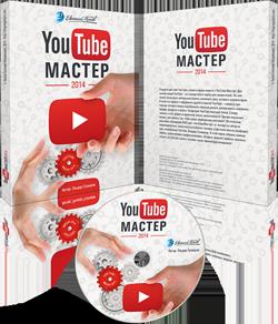 купить курс ютуб YouTube-Мастер 2014
