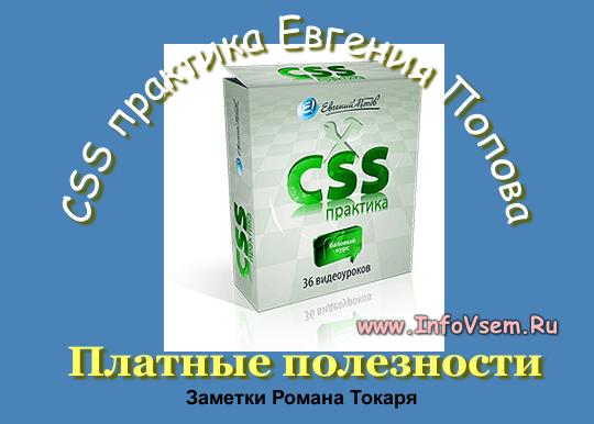 Курс CSS практика. Автор Евгений Попов