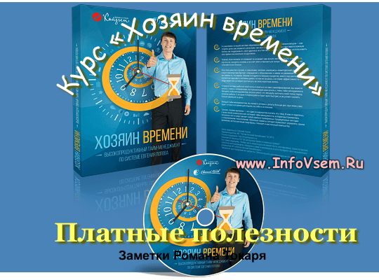 Курс «Хозяин времени» автор Евгений Попов