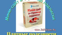 """Видеокурс """"Мини-сайт и страница подписки"""" Евгения Попова"""