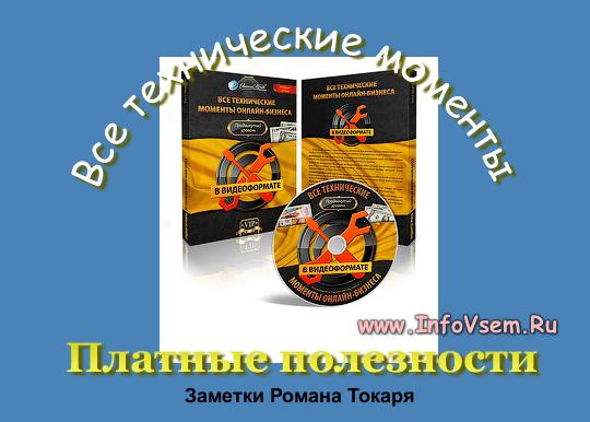 Все технические моменты. сборка курсов Евгения Попова