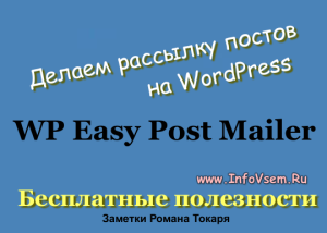 плагин WP Easy Post Mailer