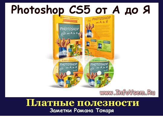 Видеокурс Photoshop CS5 от А до Я. Евгений Карташов