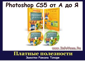 Photoshop CS5 от А до Я. Евгений Карташов