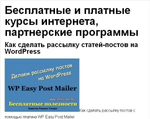WP Easy Post Mailer