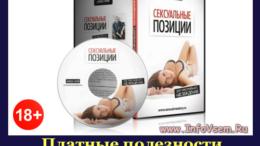 """Видеокурс """"Сексуальные позиции"""" Автор Алекс Мэй"""