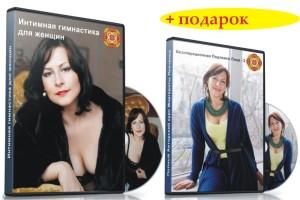Курс Интимная гимнастика для женщин. Автор: Маргарита Левченко.