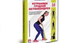 """Видео-курс """"Устраняем грудной остеохондроз"""". Александра Бонина."""