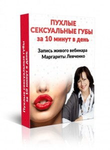 курс Маргариты Левченко