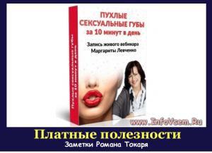 Пухлые сексуальные губы за 10 минут в день.