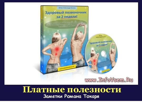 Видео-курс «Здоровый позвоночник за 2 недели». Александра Бонина