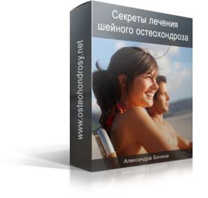 Видео-курс: Секреты лечения шейного остеохондроза. Александра Бонина.