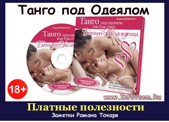 Танго под Одеялом или Как стать Богиней Наслаждения