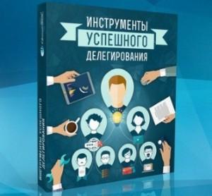 Инструменты успешного делегирования. Автор: Евгений Попов.