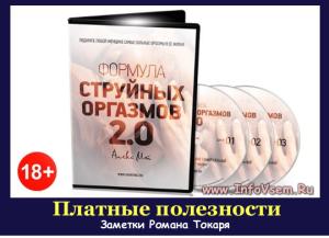 ФОРМУЛА СТРУЙНЫХ ОРГАЗМОВ 2.0 СКАЧАТЬ БЕСПЛАТНО