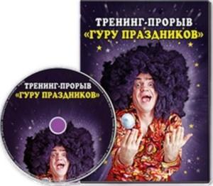 Гуру праздников. Автор: Юрий Шибанов.